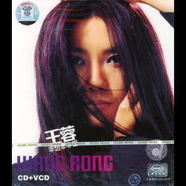 Fei Xiang Fei Fei Xiang 2003 王蓉