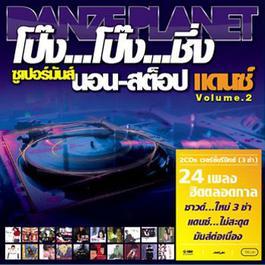 ฟังเพลงอัลบั้ม โป๊ง...โป๊ง...ชึ่ง ซูเปอร์มันส์ นอน-สต็อป แดนซ์ Volume. 2