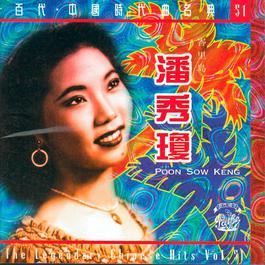 Ba Li Dao 1995 Poon Sow Keng