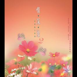 Qing. Shen. Yuan :  Zhi Ai Dong Ren Hui Yi  2 2002 Various Artists