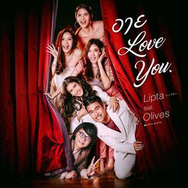 ฟังเพลงอัลบั้ม อาย Love You Feat. Olives