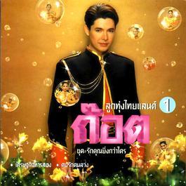 อัลบั้ม ลูกทุ่งไทยแลนด์ 1 ก๊อต ชุด รักคุณยิ่งกว่าใคร