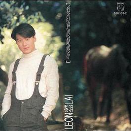 Wo De Zhen Xin Xian Gei Ni 2012 黎明
