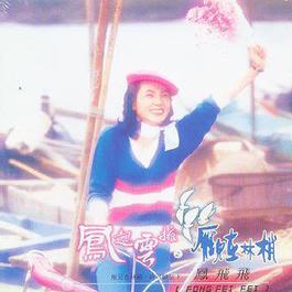 凤起云拥之雁儿在林梢 2011 Feng Fei Fei (凤飞飞)