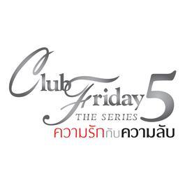 ฟังเพลงอัลบั้ม เพลงประกอบ Club Friday The Series 5 ความรักกับความลับ