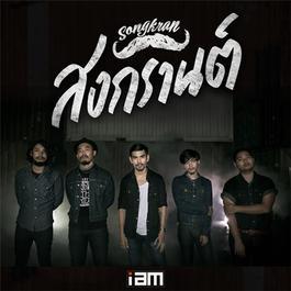 อัลบั้ม Songkran