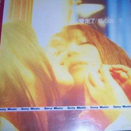 爱走了 1996 Pauline Lan