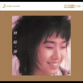 Self-Indulgence 2011 Sandy Lam (林忆莲)