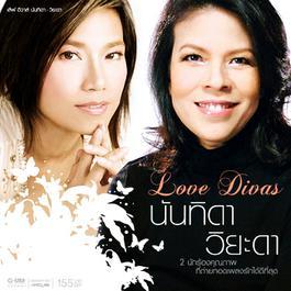 ฟังเพลงอัลบั้ม นันทิดา วิยะดา Love Divas