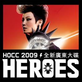 Heroes 2009 Denise Ho