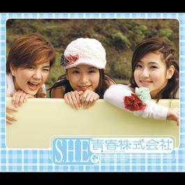 Qing Chun Zhu Shi Hui She 2009 S.H.E