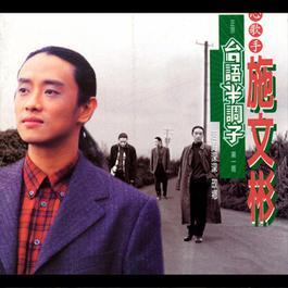 Tai Yu Ban Diao Zi 1 2014 Michael Shih (施文彬)