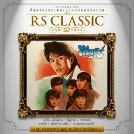 ฟังเพลงอัลบั้ม RS.Classic - คีรีบูน