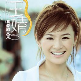 Wo Yao De Wei Lai 2015 Wang Jing