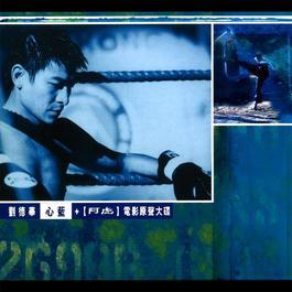 心藍 2000 Andy Lau