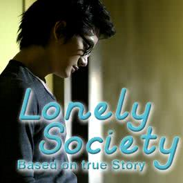 ฟังเพลงอัลบั้ม Lonely Society: Based on true story