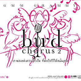อัลบั้ม BIRD CHORUS 2
