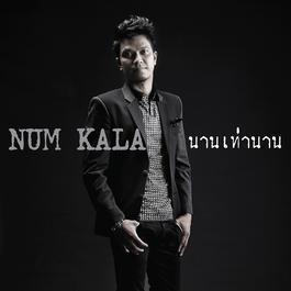 ฟังเพลงอัลบั้ม หนุ่ม KALA (New Single 2013)