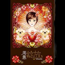 Blossomy 2007 ChouHuei (周蕙)