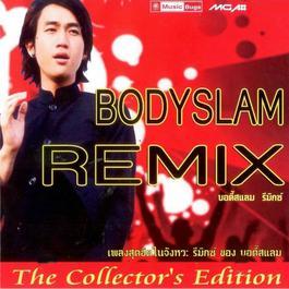 ฟังเพลงอัลบั้ม Bodyslam Remix