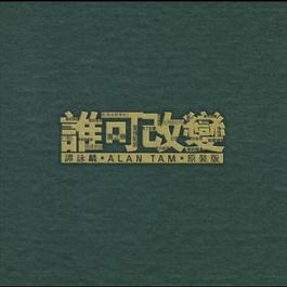 """dCS """"Shui Ke Gai Bian"""" - Alan Tam Yuan Chuan Ban - Alan Tam 2009 Various Chinese Artists"""