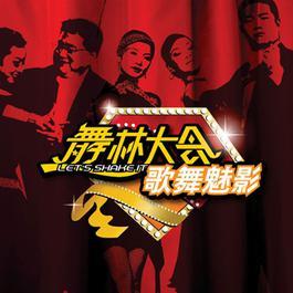 Wu Lin Da Hui Zhi Ge Wu Mei Ying 2014 Various Artists