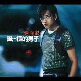 Feng Yi Yang De Nan Zi 2012 Daniel Chan (陈晓东)