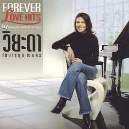 ฟังเพลงอัลบั้ม FOREVER LOVE HITS by วิยะดา โกมารกุล ณ นคร