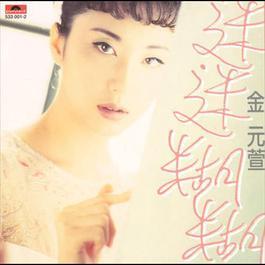 Mi Mi Hu Hu 2012 Kim Wansun
