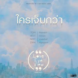ฟังเพลงอัลบั้ม ใครเจ็บกว่า (Love Eye View Project)