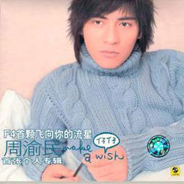 Make A Wish (豪華預購版) 2002 周渝民