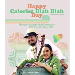 ฟังเพลงอัลบั้ม Happy Calories Blah Blah Day