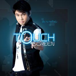 ฟังเพลงอัลบั้ม Touch Screen