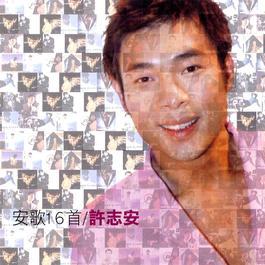 安歌16首 2001 Andy Hui