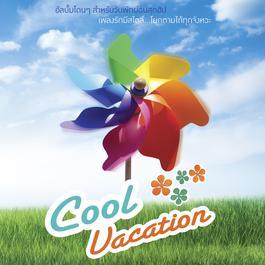 อัลบั้ม Cool Vacation