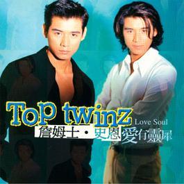 愛有靈犀 2014 Top Twinz