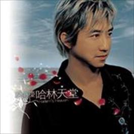 哈林天堂 2003 庾澄慶