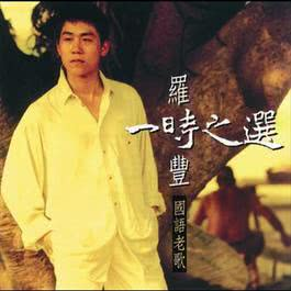 The Greatest Of Lou Shi Feng 2003 Daniel Luo (罗时丰)