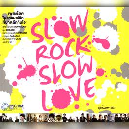 อัลบั้ม SLOW ROCK SLOW LOVE