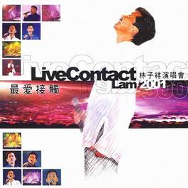 最愛接觸演唱會2001 2005 林子祥