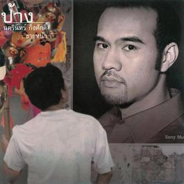 ฟังเพลงอัลบั้ม Khai na