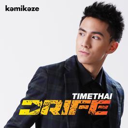 เพลง Timethai