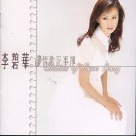 Li Pi-Hua Greatest Hits Vol.1 2012 Lilian Lee