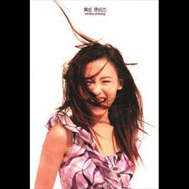 Zhen Wo Zhang Bo Zhi 2002 张柏芝