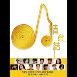 情意結 2007 华语群星