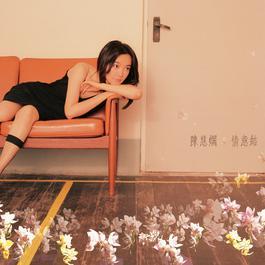 Qing Yi Jie 2016 Priscilla Chan