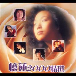 憶蓮 2000 精選 2000 林忆莲