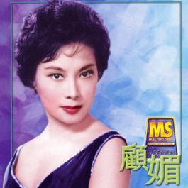 Denon Mastersonic - Gu Mei 1998 顧媚