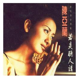 Ruo Shi Ting Ren Jiang 2014 陈亚兰