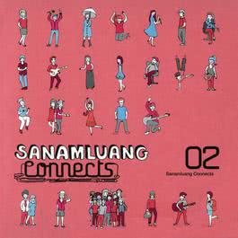 อัลบั้ม Sanamluang connects by Nokia  5700 XpressMusic Part 02